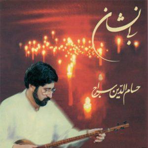 حسام الدین سراج بی نشان