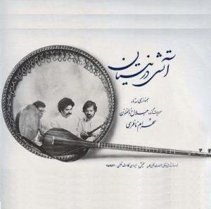 شهرام ناظری آتش در نیستان