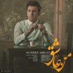 محسن ابراری من عاشق
