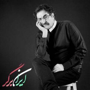 شهرام ناظری ایران برگر