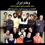 محمد معتمدی وطنم ایران