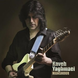 آلبوم رسمی کاوه یغمایی