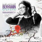 کنسرت بنیامین بهادری