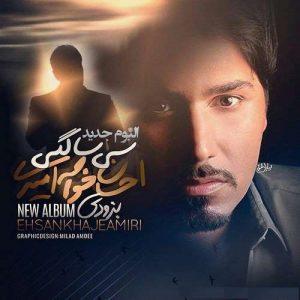 انتشار آلبوم احسان خواجه امیری