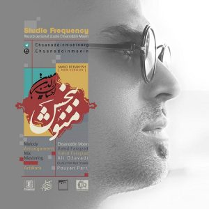 احسان الدین معین منو ببخش (ورژن جدید)