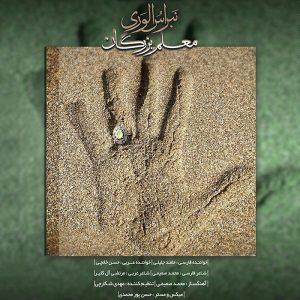 حامد جلیلی معلم بزرگان