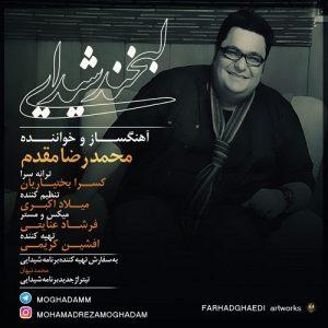 محمدرضا مقدم لبخند شیدایی
