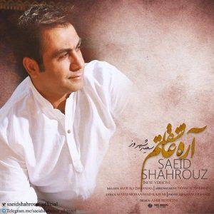 سعید شهروز آره عاشقتم