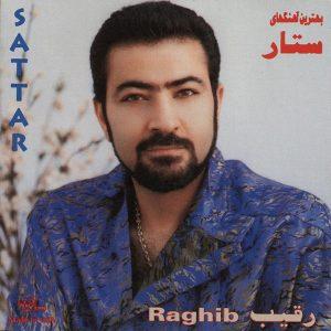 ستار رقیب