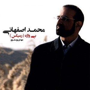 محمد اصفهانی بی واژه