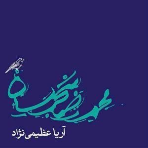 محمدرضا شجریان دلشدگان