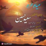 سعید حسین میام حرم