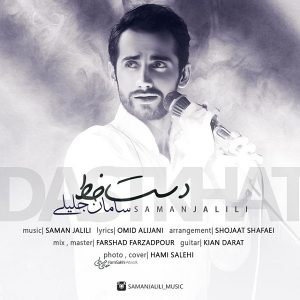 سامان جلیلی دست خط