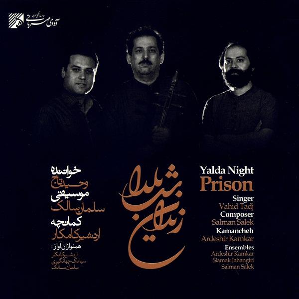 وحید تاج زندان شب یلدا