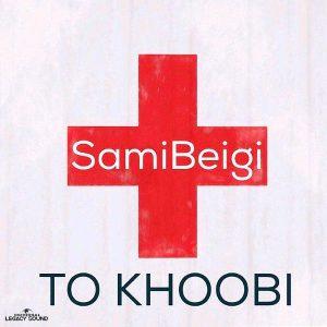 سامی بیگی تو خوبی
