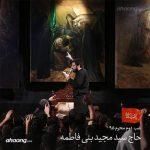 مجید بنی فاطمه شب دوم محرم ۹۵