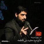 مجید بنی فاطمه شب چهارم محرم ۹۵