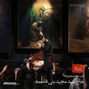 مجید بنی فاطمه شب هفتم محرم ۹۵