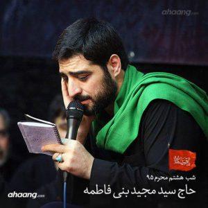 مجید بنی فاطمه شب هشتم محرم ۹۵