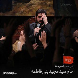 مجید بنی فاطمه شب عاشورای محرم ۹۵