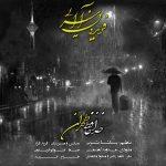 فریدون آسرایی خداحافظ تهران