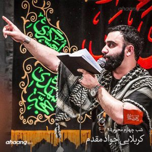 جواد مقدم شب چهارم محرم ۹۵
