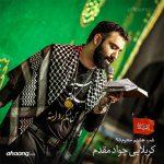 جواد مقدم شب هشتم محرم ۹۵