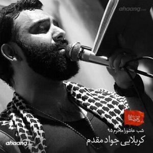 جواد مقدم شب عاشورای محرم ۹۵