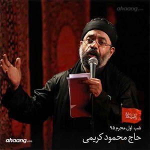 محمود کریمی شب اول محرم ۹۵