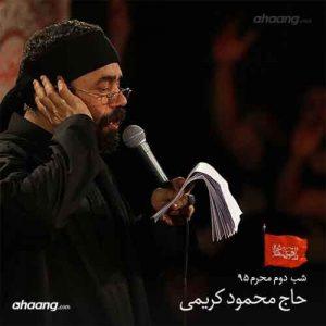 محمود کریمی شب دوم محرم ۹۵