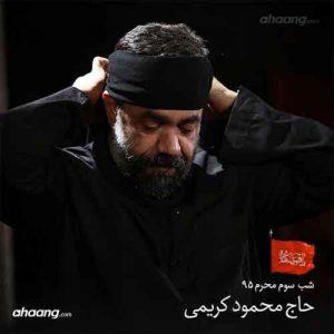 محمود کریمی شب سوم محرم ۹۵