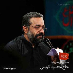 محمود کریمی شب چهارم محرم ۹۵
