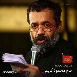 محمود کریمی شب پنجم محرم ۹۵