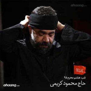محمود کریمی شب هشتم محرم ۹۵