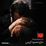 محمود کریمی شب تاسوعای حسینی محرم ۹۵