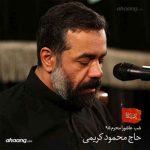 محمود کریمی شب عاشورای محرم ۹۵