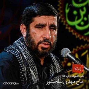 مهدی سلحشور شب تاسوعای حسینی محرم ۹۵