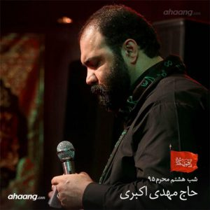 مهدی اکبری ۹۵