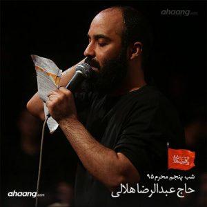 عبدالرضا هلالی شب پنجم محرم ۹۵