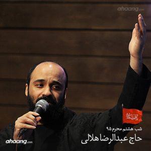 عبدالرضا هلالی شب هشتم محرم ۹۵