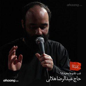 عبدالرضا هلالی شب تاسوعای حسینی محرم ۹۵