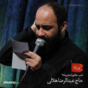 عبدالرضا هلالی شب عاشورای محرم ۹۵