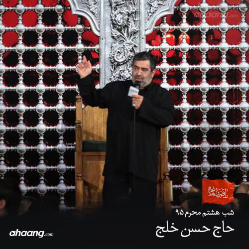 مداحی حسن خلج محرم ۹۵