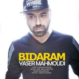 یاسر محمودی بیدارم