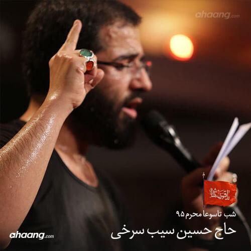حسین سیب سرخی شب تاسوعای حسینی محرم ۹۵