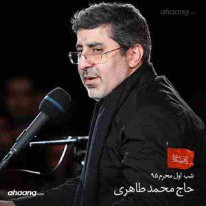 محمدرضا طاهری محرم ۹۵