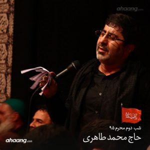 محمدرضا طاهری محرم