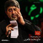 مداحی محمدرضا طاهری