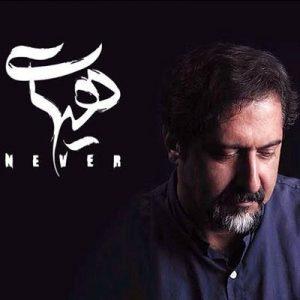 حسام الدین سراج هیهات