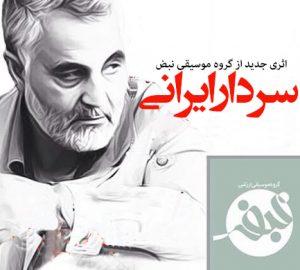 نبض باند سردار ایرانی